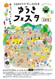 2015 ゆうきフェスタ