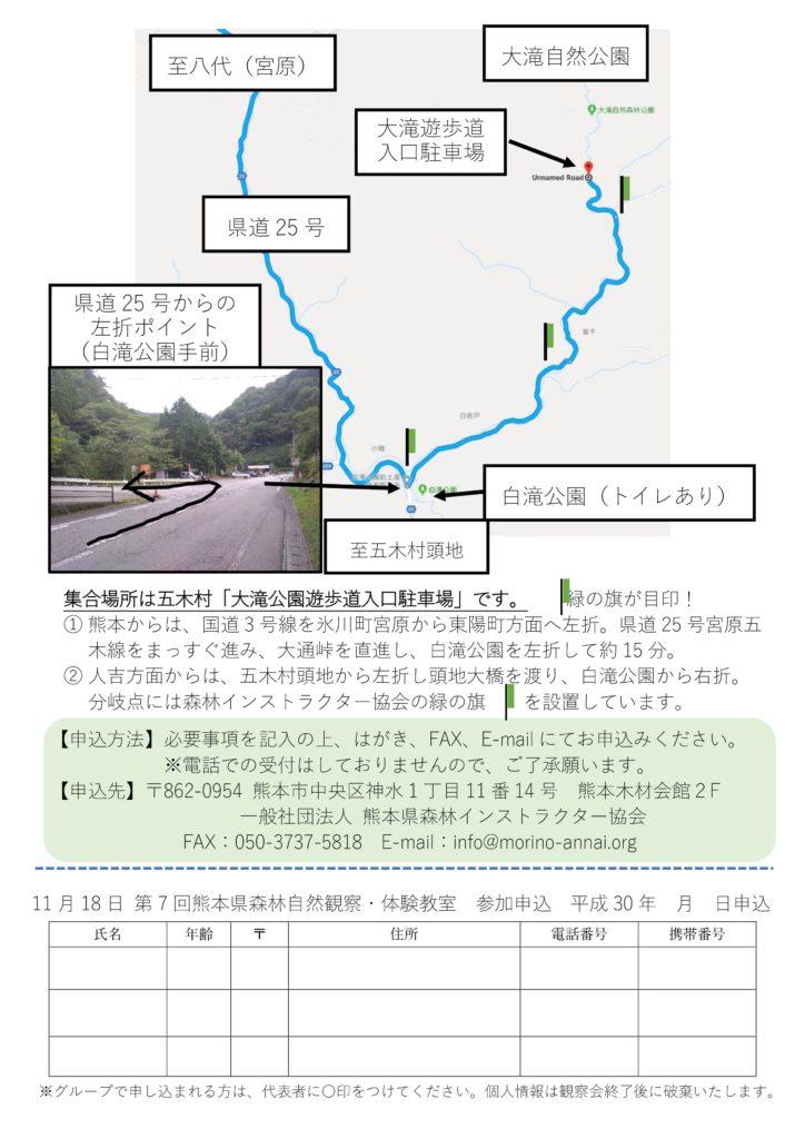 五木村大滝自然公園