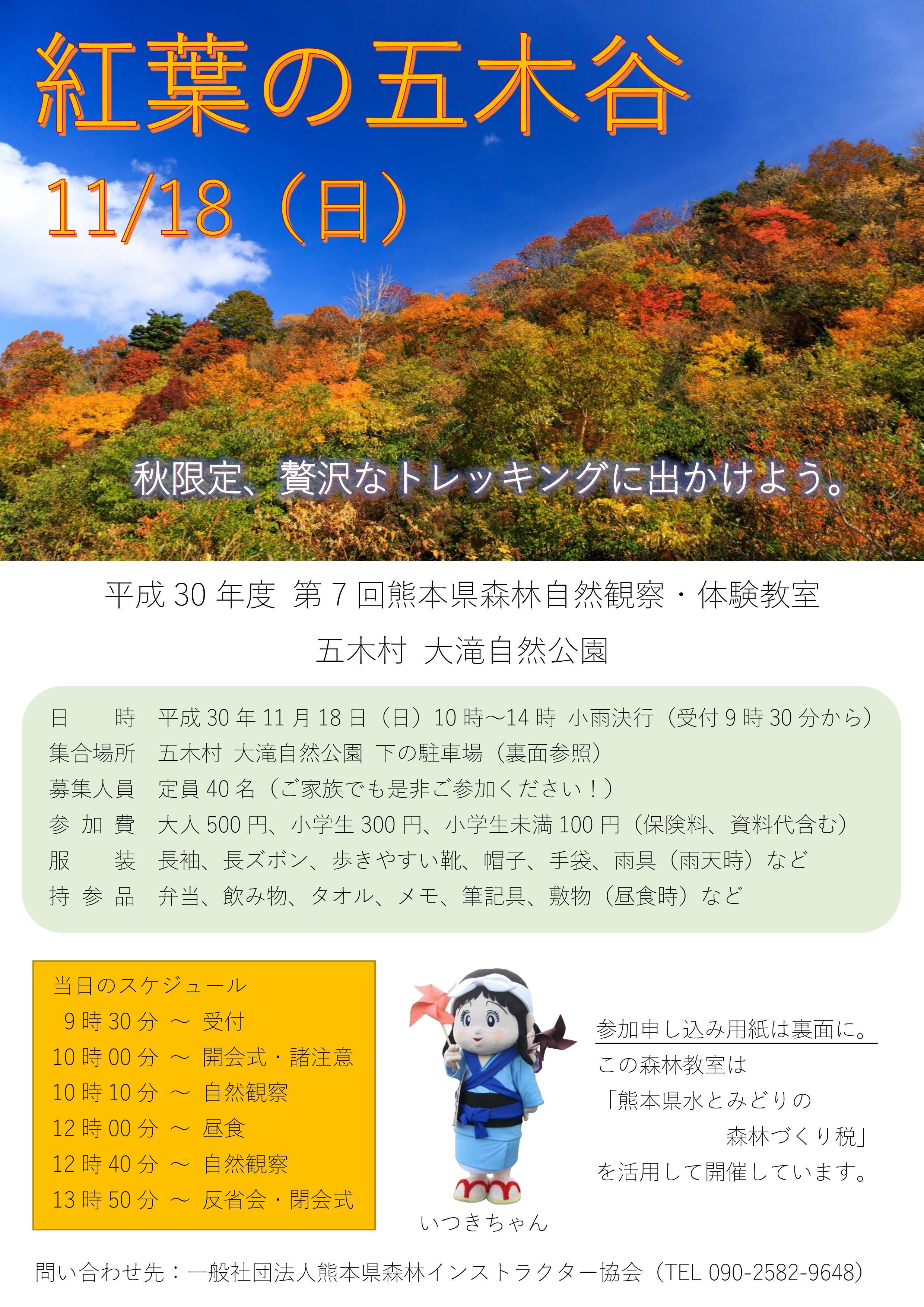 大滝自然公園