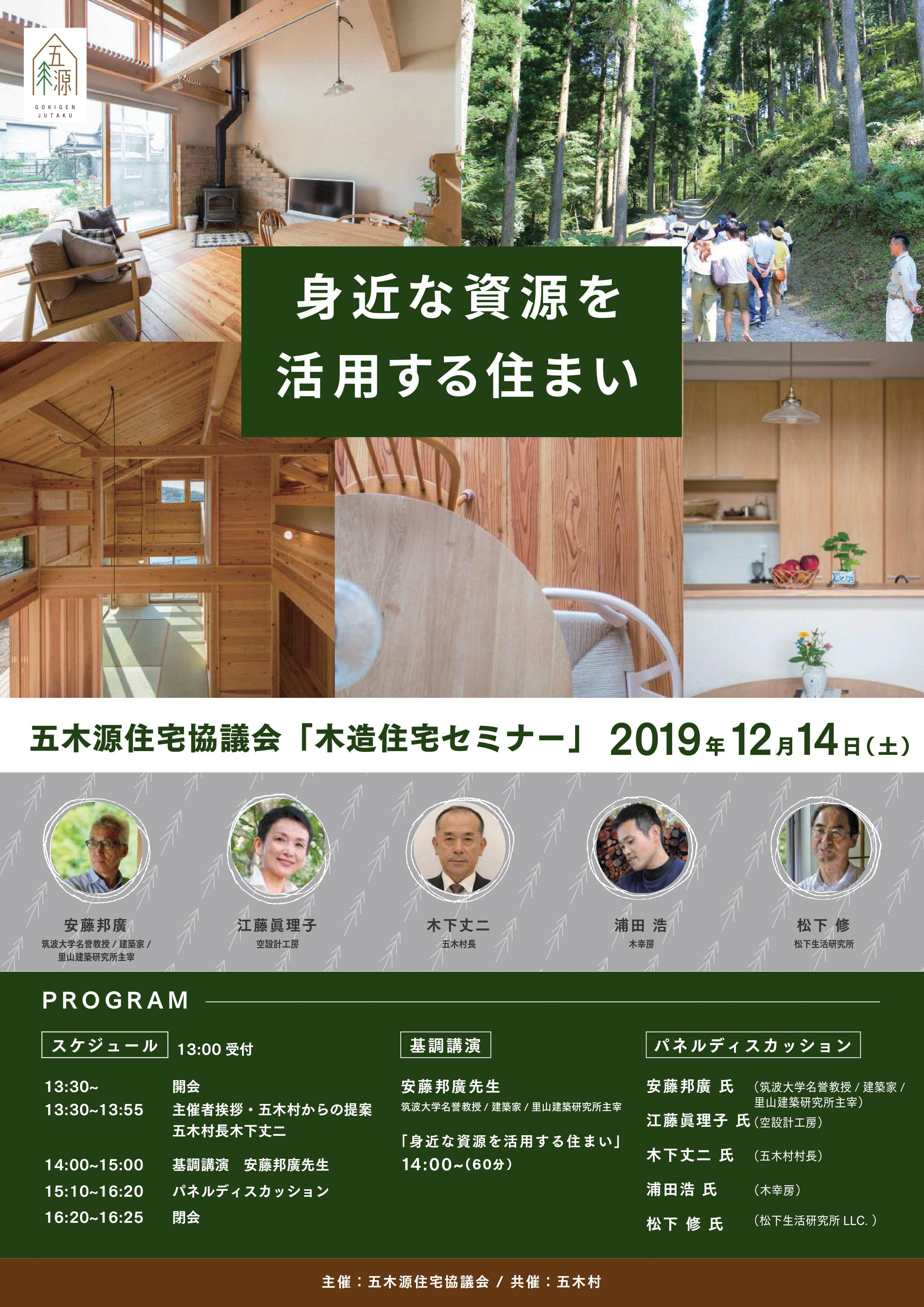 木造住宅セミナー